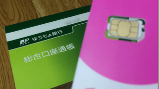 クレジットカード無しで使える格安SIM/スマホ特集!口座振替で可能ですよ