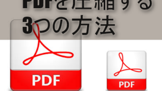 PDFを小さく圧縮する3つの簡単な方法