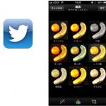 【技ありiPhone-アプリ編】Twitter公式アプリ「Twitter」を利用してみた!インスタグラムっぽくて流行りそう