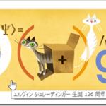 Googleロゴ「シュレーディンガーの猫」は量子力学の奇妙な世界観(パラドックス)を表わす