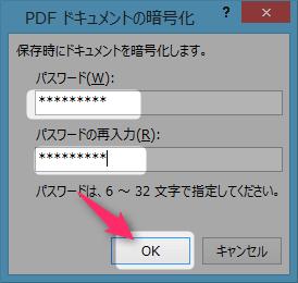 PDFドキュメント暗号化で6~32文字を入れる