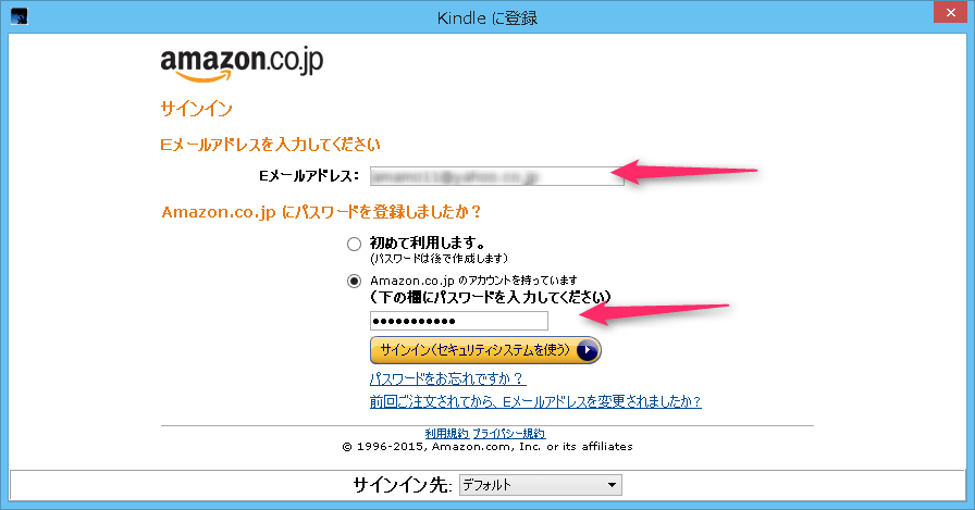 Kindle for Windows にログイン