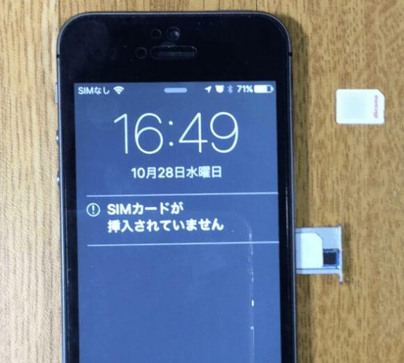 まず、SIMカードとアクティベーション用SIMカードをSIMロック解除アダプタに載せて、iPhone 5s に装填。