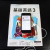 NHK「基礎英語3」 の勉強法!超効率的な5つのステップとは?