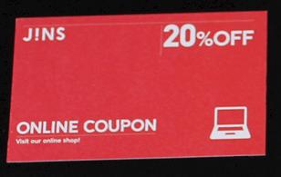 オンラインショップ限定のJINSのクーポン券