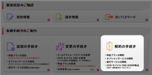 「OCN モバイル ONE」の解約ボタン