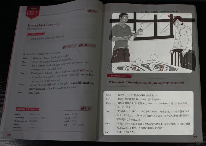 基礎英語3の日本語訳