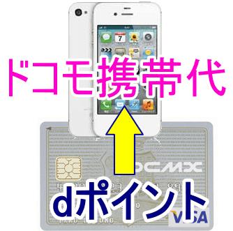 「dカード」の「dポイント」をドコモの毎月の携帯代に充てる方法
