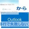 調子悪すぎ Windows Live メール から Outlook へ移行する方法