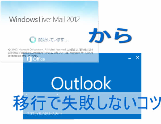 「Windows Live メール」から Outlook2013 への移行で失敗しないためのコツ