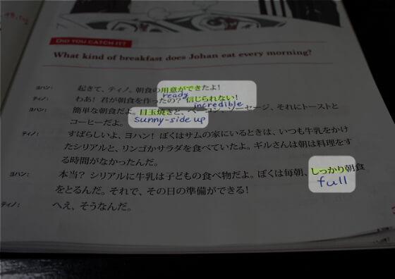 基礎英語3の日本語訳に英単語を書き込んで何度も読み上げる。