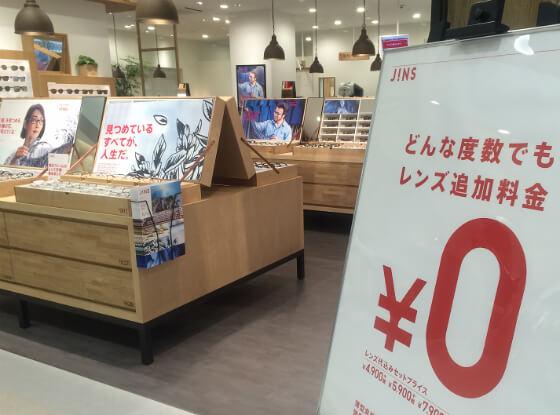 メガネショップ JINS 実店舗でレンズ調整