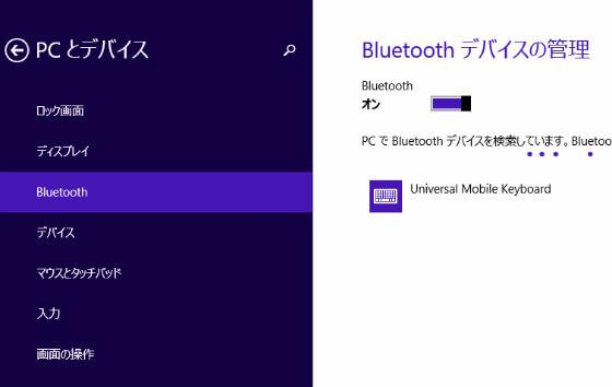Windows8.1でBluetoothキーボード を登録する