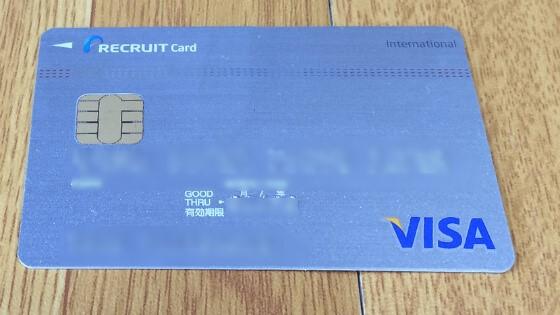 私のリクルートカード