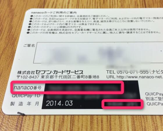 nanacoカード裏面のnanaco番号と下の7桁の数字