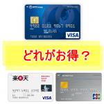 NTTグループカードは本当にお得か比較!プロバイダ料200円引きは嬉しいけど・・・