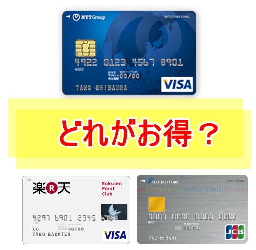 NTTグループカードを楽天カードやリクルートカードと比較する