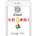 iCloud で写真のバックアップをオフにする方法!無限容量のGoogleフォトのおかげ