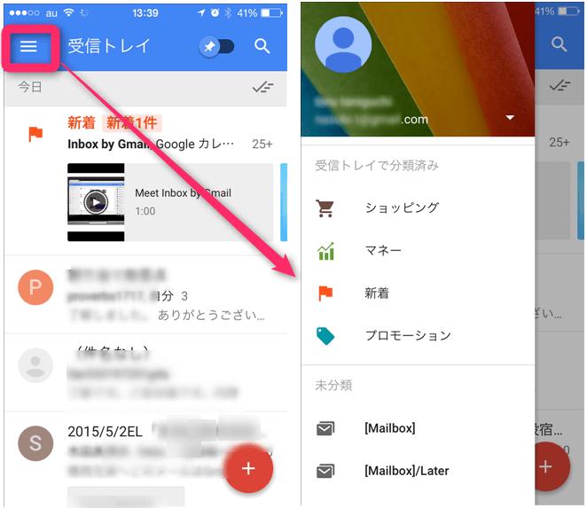 Inbox by Gmail  で自動カテゴリー分けされている。