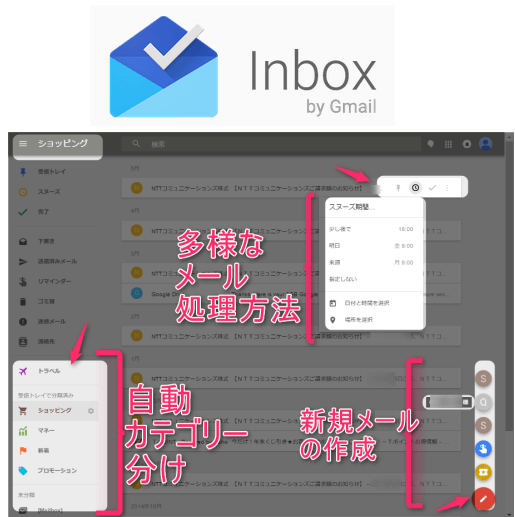 Inbox by Gmail  をPCのブラウザで利用する方法