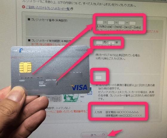 クレジットカードをnanacoカードに登録