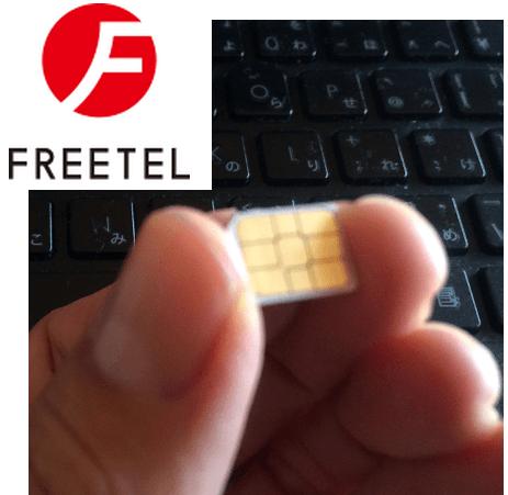 freetel の格安SIMカード