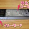 iPhone音量調節のまとめ!iPhone のマナーモードで音楽やYoutubeの消音はできなかった!
