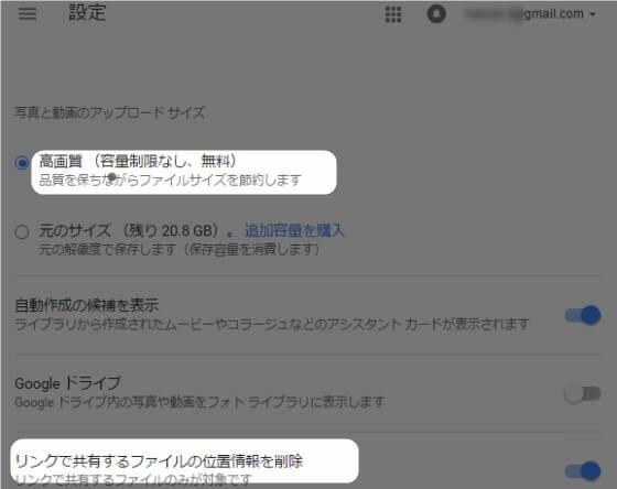 写真 - Google フォト の設定。アップロード時に位置情報を削除
