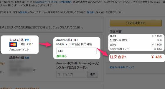 Amazonポイントをクレジットカード決済と一緒に利用する手順