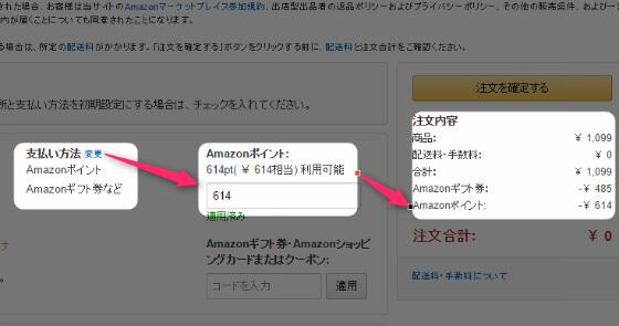 Amazonポイントをギフト券と同時に利用する方法