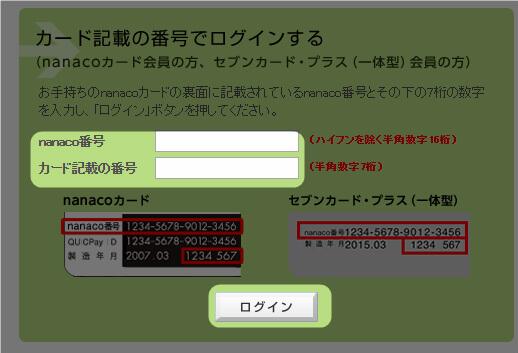 nanaco 会員サイト にログインする方法