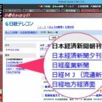 日経新聞を無料で読める方法とは?それでも紙がおススメな理由!