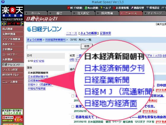 日経新聞の無料購読法