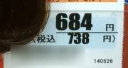 白髪染め CIELO ディスカウントストアでは 税抜で684円(税込み738円)