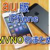 【保存版】au系のMVNOの格安SIMカード for iPhone のまとめ 「mineo」「UQ mobile」「BBIQ SIM」
