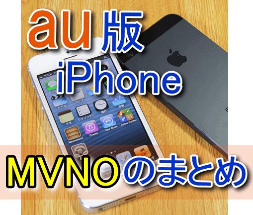au 版 iPhone MVNO のまとめ