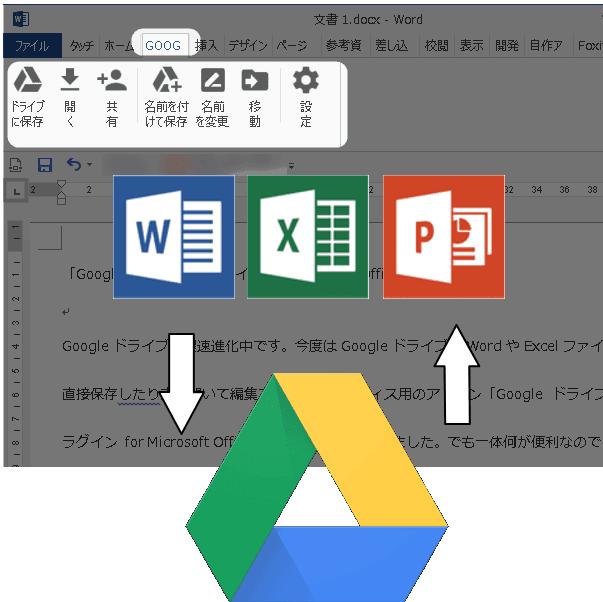 Googleドライブに直接保存できるアドイン(プラグイン)