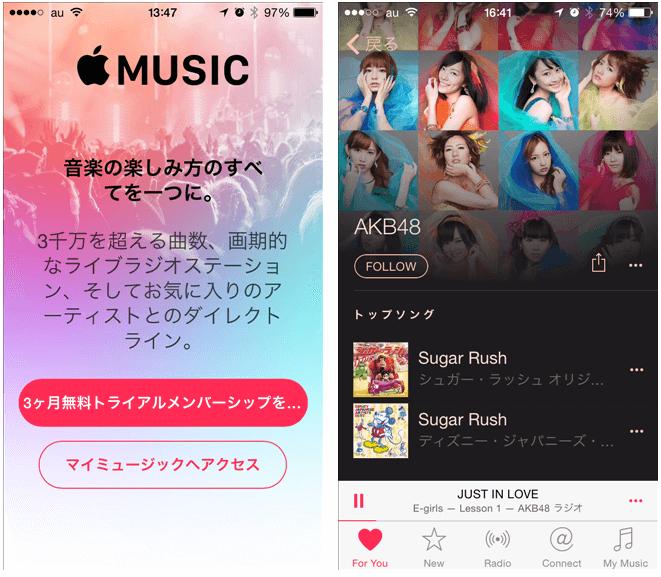 AKB48も聞き放題の Appple Music (アップルミュージック)の使い方