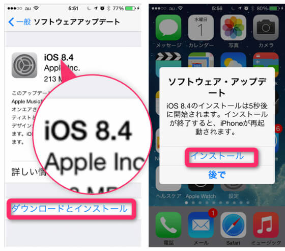 iOS 8.4  アップデート for iPhone