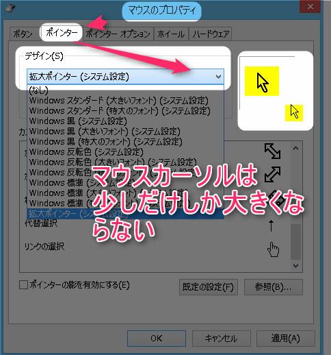 Windows システム(コントロールパネル)でマウス カーソルを拡大する