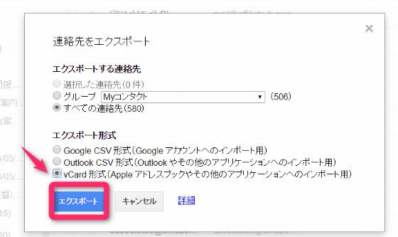Google 連絡先からインポート