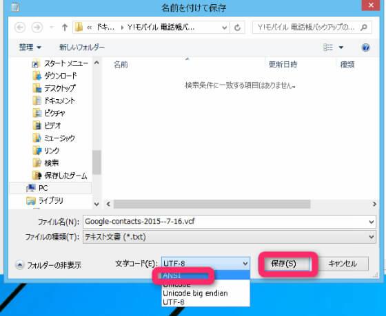 メモ帳で .vcf ファイルを開け文字コードをANSIで保存し直す