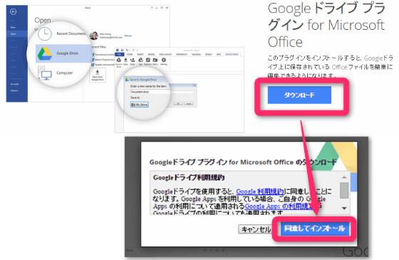 Google ドライブ プラグイン for Microsoft Office」のダウンロード/インストール