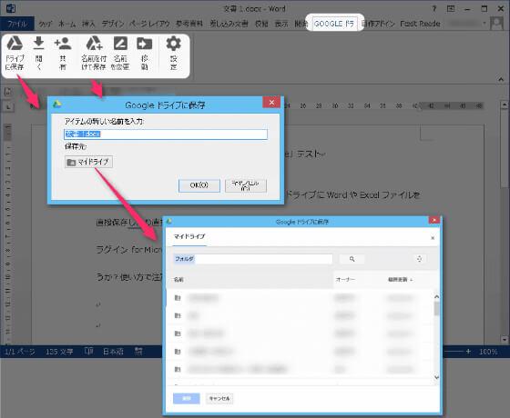 マイクロソフト Word から直接 Googleドライブに保存できるリボンのツール