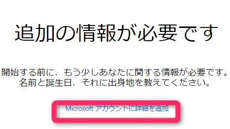 Microsoftアカウントの追加情報