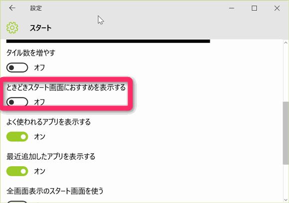 Windows 10 広告をオフにする。