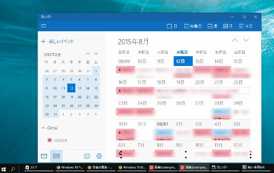 カレンダーをデスクトップモードで表示