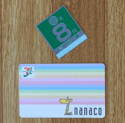 nanacoカードで原付バイクの自賠責保険料を支払う