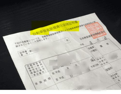 期限切れの原付バイクの自賠責保険加入証明書