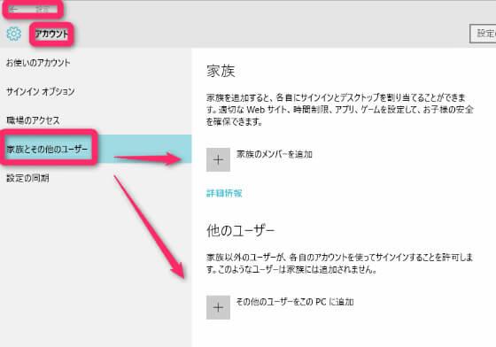 Widows 10 でユーザーを追加する。